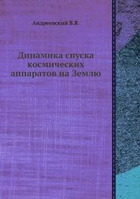 Андреевский В.В. - Динамика спуска космических аппаратов на Землю