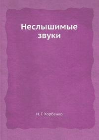 И. Г. Хорбенко - Неслышимые звуки