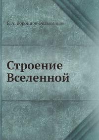 Б. А. Воронцов-Вельяминов - Строение Вселенной