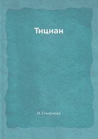 И. Смирнова - Тициан