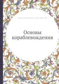 Рыбалтовский Н.Ю., Паникаровский Г.Н., Дорофеев И.Т. - Основы кораблевождения