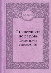 Ю. П. Фролов - От инстинкта до разума