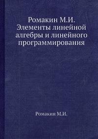 Ромакин М.И. - Ромакин М.И. Элементы линейной алгебры и линейного программирования