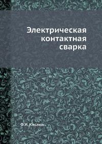 Ф.И. Кислюк Электрическая контактная сварка