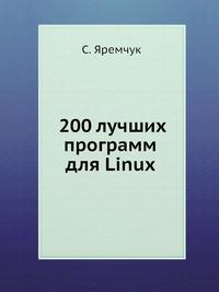 Яремчук Сергей 200 лучших программ для Linux