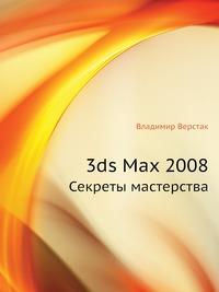Владимир Верстак 3ds Max 2008