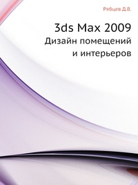 Рябцев Д.В. 3ds Max 2009