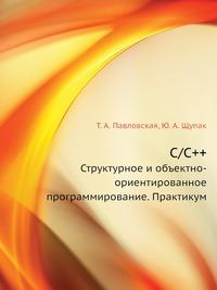 Т. А. Павловская, Ю. А. Щупак C/C++