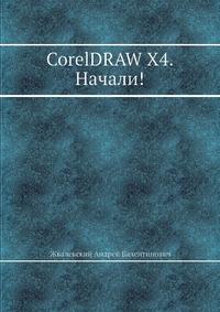 А.В. Жвалевский CorelDRAW X4. Начали!