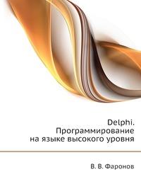 В. В. Фаронов Delphi. Программирование на языке высокого уровня