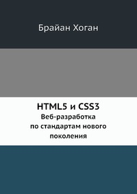 Брайан Хоган HTML5 и CSS3