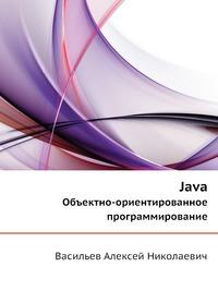 Васильев Алексей Николаевич Java