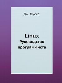 Дж. Фуско Linux