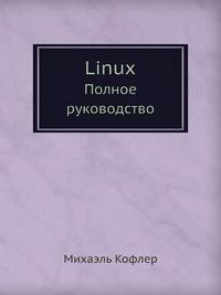 Михаэль Кофлер Linux