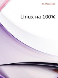 В.Г. Маслаков Linux на 100%