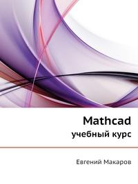 Евгений Макаров Mathcad