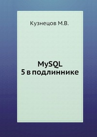 Кузнецов М.В. MySQL 5 в подлиннике