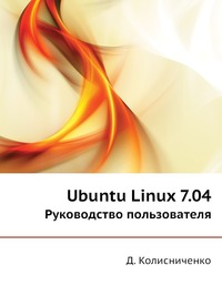 Д. Колисниченко Ubuntu Linux 7. 04