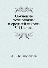 Л. В. Байбородова Обучение технологии в средней школе. 5-11 класс