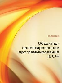 Р. Лафоре Объектно-ориентированное программирование в С++