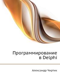 Александр Чиртик Программирование в Delphi