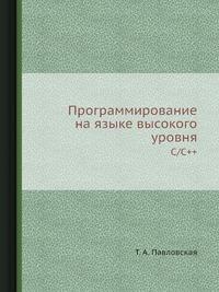 Т. А. Павловская Программирование на языке высокого уровня