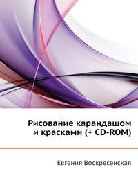 Евгения Воскресенская Рисование карандашом и красками (+ CD-ROM)
