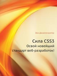 Зои Джилленуотер Сила CSS3