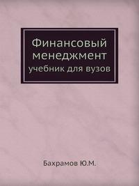 Бахрамов Ю.М. Финансовый менеджмент