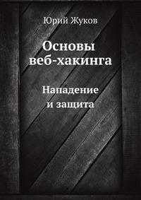 Юрий Жуков Основы веб-хакинга