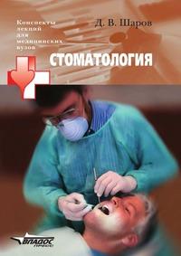 Д. В. Шаров Стоматология. Конспект лекций для медицинских вузов