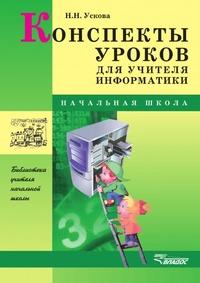Н. Н. Ускова Конспекты уроков для учителя информатики