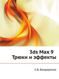 С.В. Бондаренко 3ds Max 9  Трюки и эффекты