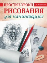 В.В. Мазовецкая - Простые уроки рисования для начинающих