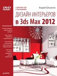 А. Шишанов Дизайн интерьеров в 3ds Max 2012 (+ DVD-ROM)