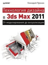 Геннадий Пронин Технология дизайна в 3ds Max 2011. От моделирования до визуализации
