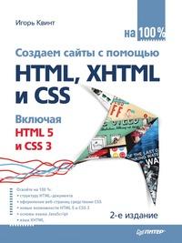 Игорь Квинт Создаем сайты с помощью Html, Xhtml и CSS на 100%