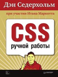 Дэн Седерхольм - CSS ручной работы