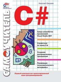 Секунов Н.Ю. Самоучитель C#