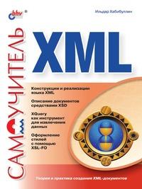 Хабибуллин И.Ш. - Самоучитель XML