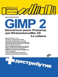 Д. Колисниченко GIMP 2
