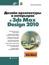 Ольга Миловская Дизайн архитектуры и интерьеров в 3ds Max Design 2010