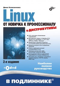 Д. Колисниченко Linux. От новичка к профессионалу