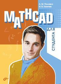 Половко А.М., Ганичев И.В. Mathcad для студента