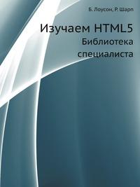 Б. Лоусон, Р. Шарп Изучаем HTML5