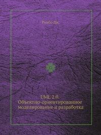 Рамбо Дж. UML 2.0. Объектно-ориентированное моделирование и разработка
