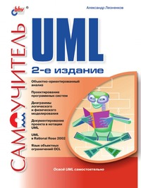 Леоненков А.В. Самоучитель UML