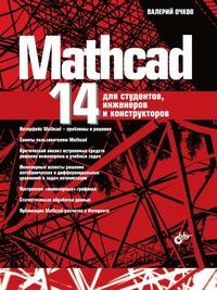 Очков В. MathCAD 14 для студентов, инженеров и конструкторов
