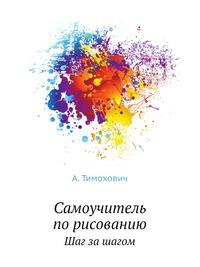 А. Тимохович Самоучитель по рисованию