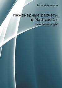 Евгений Макаров Инженерные расчеты в Mathcad 15